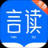 言读免费小说 App