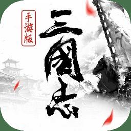三国志2017 破解版送V版