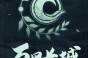 《Fate/Grand Order》联合中国长城学会,正式推出万里长城保护计划!