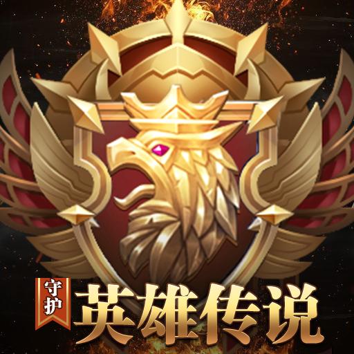 守护英雄传说 九游版