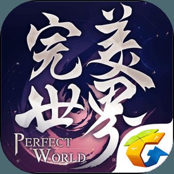完美世界手游 无限资源版