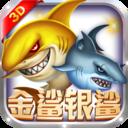 欢乐街机金鲨银鲨