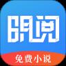 明阅免费小说 App