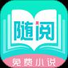 随阅免费小说 App
