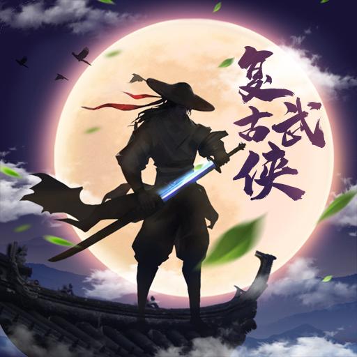神仙与妖怪 185BT版