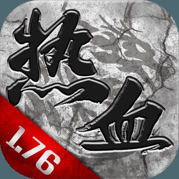 热血1.76 无限元宝版