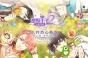 《甜点王子2》宣布重新发行更名为《甜点王子2:心动奇迹》