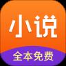 免费小说全集 App