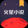 火星小说 最新版