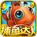 达人捕鱼游戏 免费版