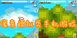 像素模拟类手机游戏