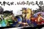 【安卓茶话会】疫情期间最值得玩的策略手游:率土之滨