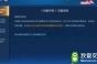 《王者荣耀》安卓IOS终于要互通了?先从互看资料做起!