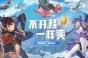 【安卓新游报】网易最新吃鸡游戏风云岛行动来袭!重新定义吃鸡玩法!