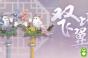 《一梦江湖》侠缘新头挂曝光 在天愿作比翼鸟