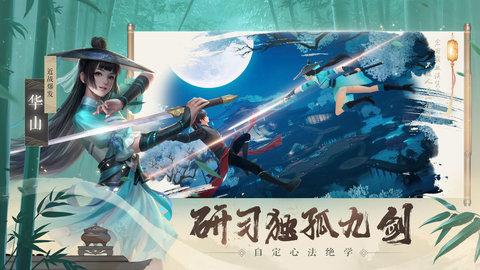 新笑傲江湖 网易版