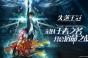 【安卓新游报】高人气动画正版授权《失落王冠》开启共振测试!