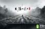 广电公布2020年3月第一批版号出炉 腾讯《天涯明月刀》过审