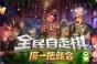 《梦塔防手游》自走棋S3赛季开启 全新信使加入!