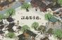 【安卓新游报】打造江南百景图,体验自建的江南风光