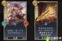 《五行师》新版定档4月2日 新卡牌设定揭秘