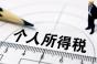 【安卓用神马】手机必装官方税收软件,个人所得税APP