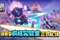 """【安卓茶话会】《香肠派对》更新S4赛季,""""疯狂实验室""""上线!"""