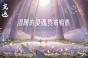 【安卓测评师】五年精雕细琢,《光·遇》是否能够温暖每一个孤独的心灵?