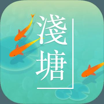 浅塘 中文版