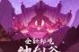 《剑网3:指尖江湖》全新秘境神剑谷首曝 秘境首领一览