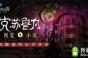 克苏鲁游戏《寄居隅怪奇事件簿》iOS预约中 5月28日开启正式下载