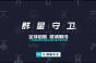 【安卓那些事】灵游坊新作《群星守卫》开启预约!