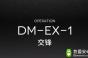 《明日方舟》DM-EX-1交锋打法攻略