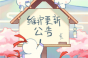 《阴阳师》5月6日更新内容 新区集结召唤&新活动