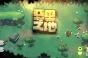 以恶冠名萌到爆 《恶果之地》手游版正式上线
