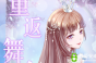 【乙女轶事录】璀璨女王翻译成bright is the queen?这到底是什么游戏