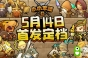 《小小军团2》5月震撼来袭 全新玩法曝光