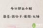 《遇见逆水寒》5月7日驿站小报答案