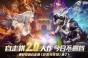 【安卓新游报】腾讯自走棋《战歌竞技场》今日上线。