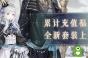 【乙女轶事录】奇迹暖暖五周年累充套装鬼打墙 配色都不变一下?