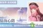 【乙女轶事录】你还记得有一个玩法叫忆海心阶吗?