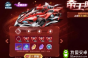 《QQ飞车》帝王降临获得方法