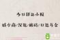 《遇见逆水寒》5月19日驿站小报答案