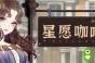 【乙女轶事录】螺旋圆舞曲新套装妆容争议四起 真就鲶鱼系美少女?