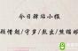 《遇见逆水寒》5月20日驿站小报答案