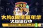 《明日之后》网易大神2周年嘉年华奖励一览