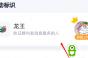 《QQ》龙王标识怎么获得