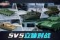 【安卓新游报】《装甲前线》全火力测试。