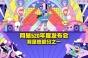 【安卓那些事】网易520发布会公布多款游戏,来pick你喜欢的那一款吧!