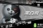 《第五人格》来自黑白熊的礼物活动介绍